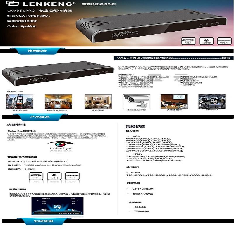 خرید مبدل VGA+YPbPr به HDMI لنکنگ مدل LKV351PRO همراه با پنل کنترلی OSD