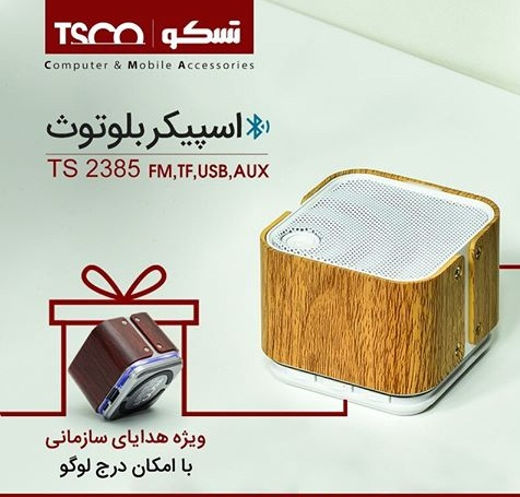 خرید اسپیکر بلوتوثی TSCO TS 2385