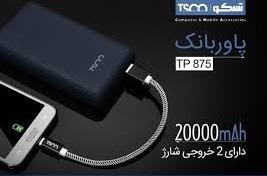 مشخصات و قیمت خرید شارژر همراه تسکو مدل TP 875 با ظرفیت 20000 میلی آمپر ساعت