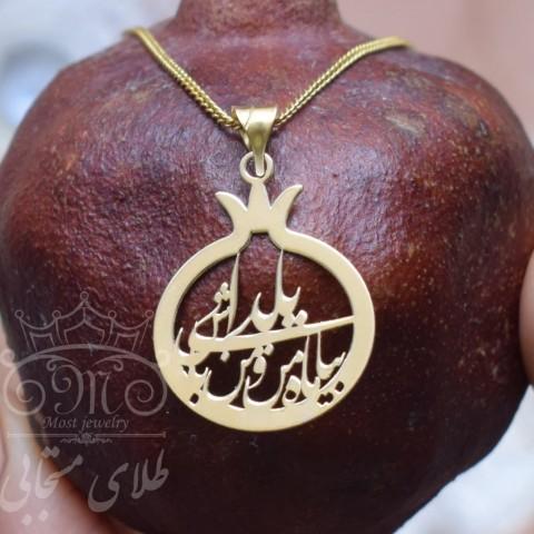 """پلاک طلا انار شعر """"بیا ماه من و یلدای من باش"""""""