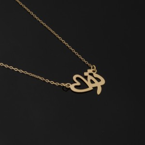 گردنبند طلا قلب و تو