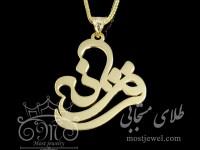 پلاک اسم فرزانه فارسی