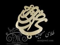 پلاک اسم مرتضی فارسی