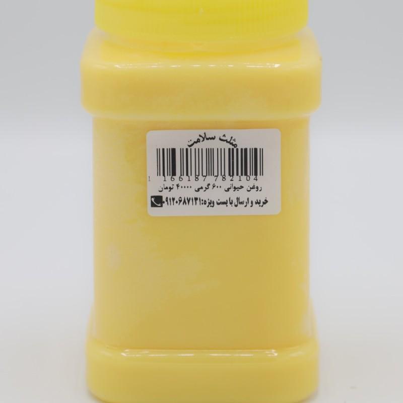 روغن حیوانی زرد گاوی وزن 650 گرم