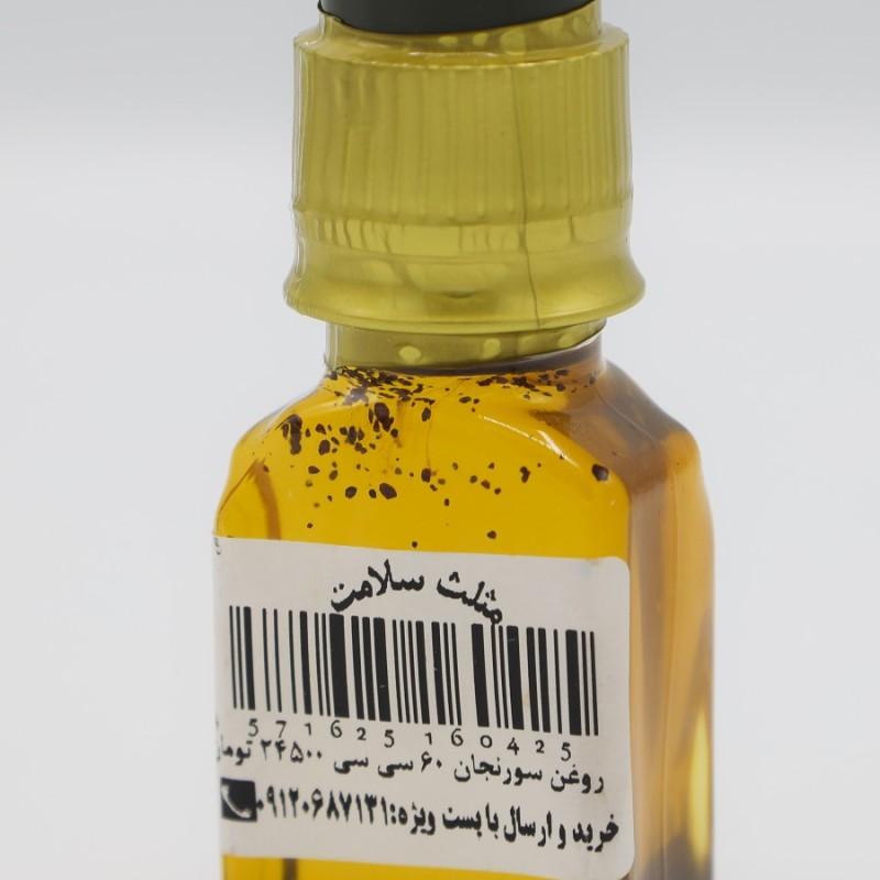 روغن سورنجان