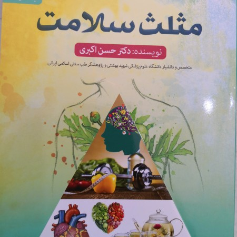 کتاب مثلث سلامت جلد اول