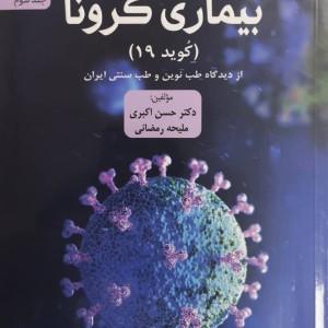 کتاب آسیب شناسی و درمان بیماری کرونا
