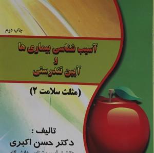 کتاب مثلث سلامت جلد دوم