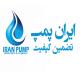 کفکش ایران پمپ