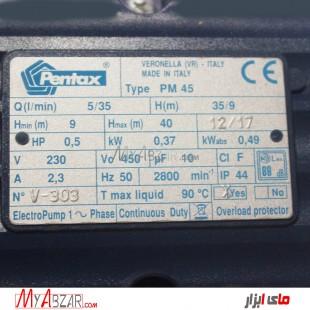 پمپ آب پنتاکس مدل PM45