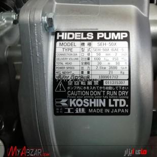 موتور پمپ هوندا کوشین 2 اینچ مدل SEH-50X