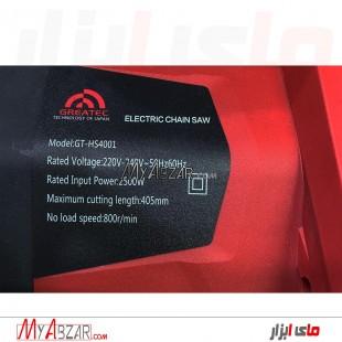 اره زنجیری برقی گریتک مدل GT-HS4001