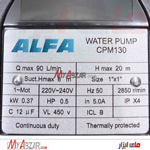 پمپ آب بشقابی الفا مدل CPM 130