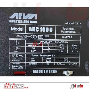 اینورتر جوشکاری Arc 160c آروا مدل 2117
