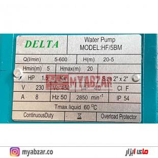 الکتروپمپ 1.5 اسب ۲ اینچ دلتا مدل DELTA HF/5BM