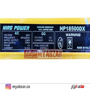 موتور برق 3500 وات هیرو پاور مدل HIRO POWER HP18500DX