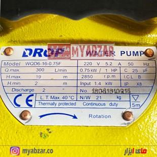 پمپ لجن کش 19 متری 2 اینچ دراپ مدل DROP WQD6-16-0.75F
