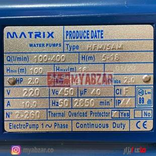 الکترو پمپ 2 اسب 2 اینچ ماتریکس مدل MATRIX HFM/5AM