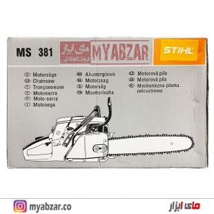 اره موتوری اشتیل مدل MS 381