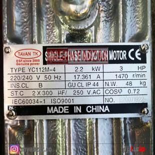 سمپاش فرغونی 100 لیتری برقی-الکتروموتور 3 اسب 1500 دور تکفاز