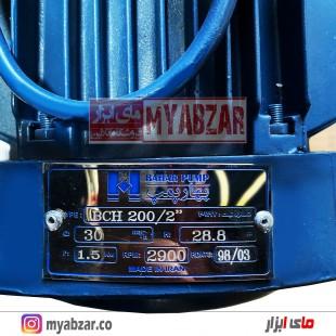 پمپ 2 اسب 2 اینچ بهارپمپ مدل BCH 200/2
