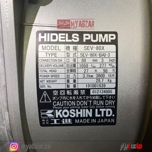 موتور پمپ کوشین کوشین ژاپن 3 اینچ مدل KOSHIN SEV-80X