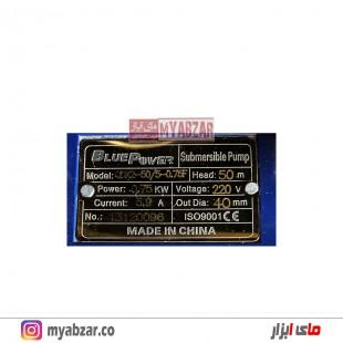 کفکش 50 متری 1 اینچ بلو پاور مدل BLUE POWER QDX2-50/5-0.75F