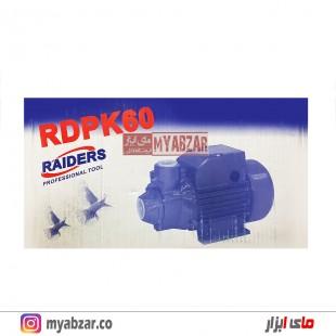 پمپ آب خانگی رایدرز مدل RAIDERS RDPK60