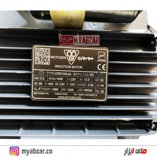 الکتروموتور موتوژن تبریز 3 اسب 2.2 کیلووات 1500 دور تکفاز