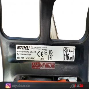 اره موتوری اشتیل مدل STIHL MS250