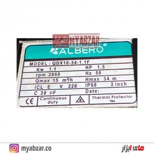کفکش 34 متری 2 اینچ آلبرو مدل ALBERO QDX10-34-1.1F