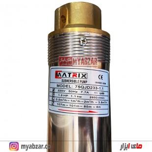 پمپ شناور تنه باریک(لوله 90) ماتریکس 100 متری 1.5 اینچ تکفاز MATRIX