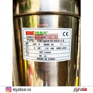 شناور 55 متری 2 اینچ مدل KINGMAN KM-QDX10-55/5-1.5