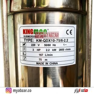کفکش 75 متری 2 اینچ مدل KINGMAN KM-QDX10-75/6-2.2
