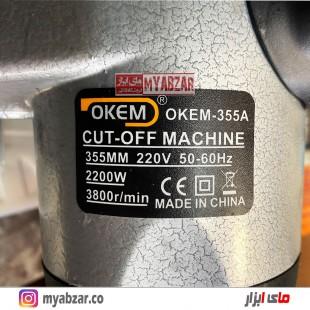اره پروفیل بر اوکم مدل OKEM 355A