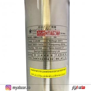 پمپ شناور هاچاسو 133 متری 2 اینچ تکفاز HACHASOU