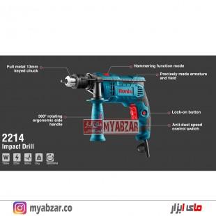 دریل چکشی 13 میلیمتر رونیکس مدل Ronix 2214