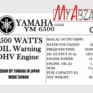 موتور برق یاماها 5.5 کیلووات  مدل YAMAHA YM-6500