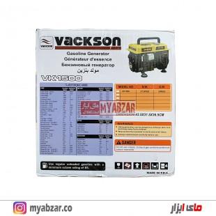 موتور برق واکسون 1000 وات مدل VACKSON VK1500