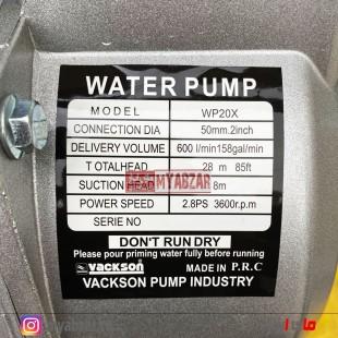 موتور پمپ واکسون 2 اینچ مدل VACKSON WP-20X