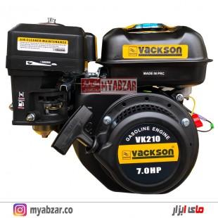 موتور تک بنزینی واکسون 7 اسب مدل VACKSON VK210
