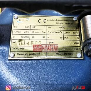 پمپ لجن کش 20 متری 2 اینچ کیمیا پمپ مدل KPN T50SWC20