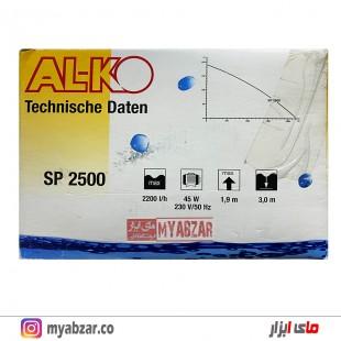 پمپ فواره آلکو مدل ALKO SP2500
