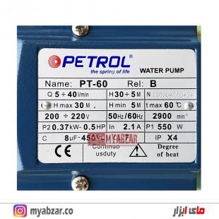 پمپ آب محیطی پترول مدل PETROL PT-60
