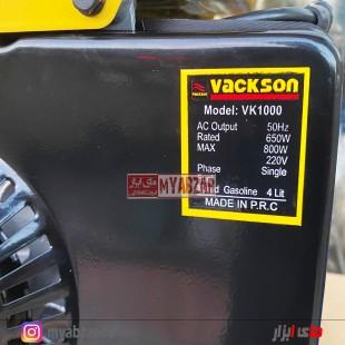 موتور برق واکسون 800 وات مدل VK1000