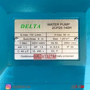 پمپ 1.5 اسب 2 پروانه دلتا مدل DELTA 2CP25-140H