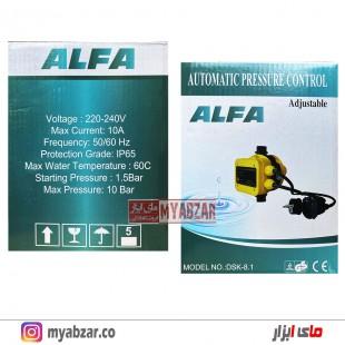 کلید اتوماتیک پمپ آب آلفا مدل ALFA DSK-8.1