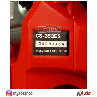 اره زنجیری بنزینی اکو ژاپن مدل ECHO CS-353ES