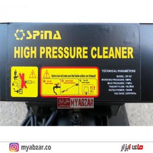 کارواش صنعتی 110 بار اسپینا مدل SPINA SP-Q7