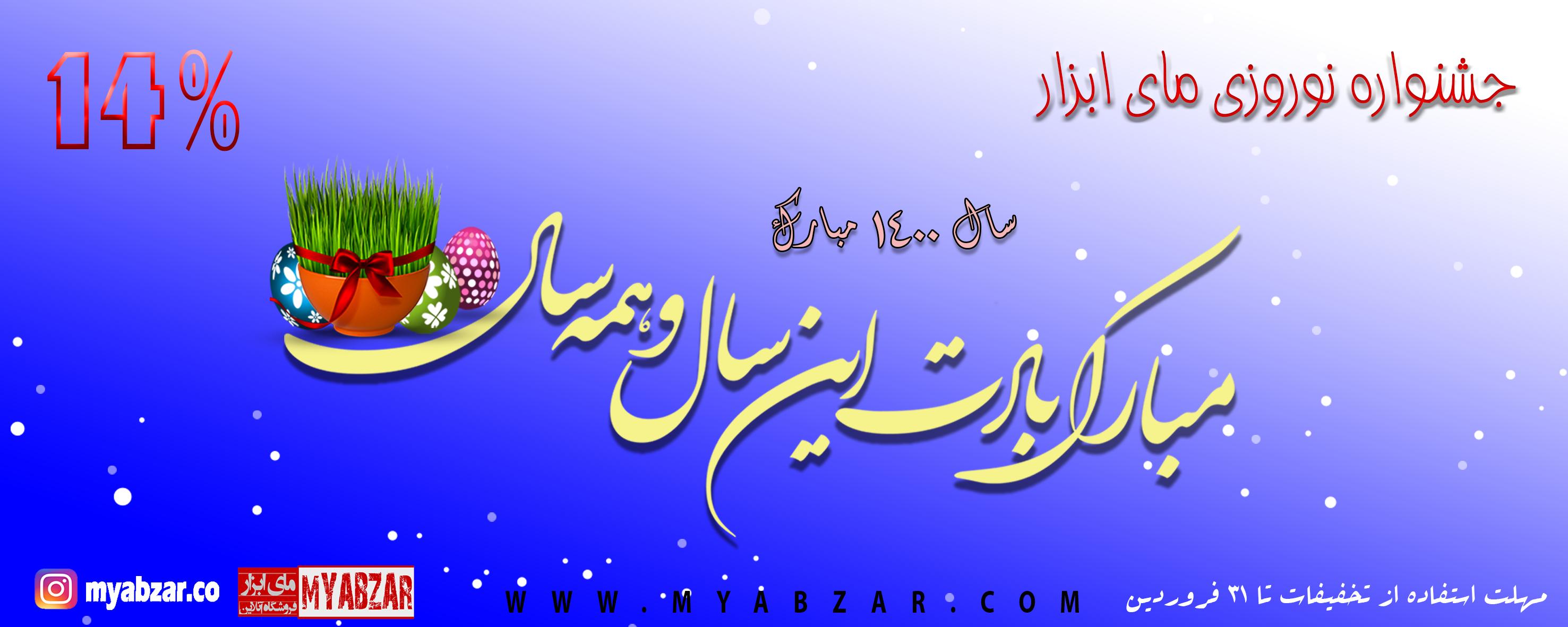 عید 1400